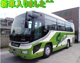 島田観光バス株式会社  (久喜市) 観光