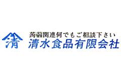 清水食品 有限会社 (さいたま市 大宮区) 蒟蒻食品加工・卸