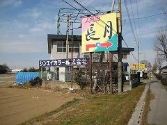 シンエイカラー 株式会社(埼玉県さいたま市岩槻区)各種合成樹脂材料・着色顔料販売