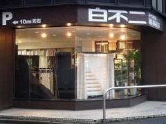 株式会社白不二(さいたま市浦和区)オーダーカーテン 窓装飾