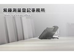 紫藤測量登記事務所 (埼玉県 滑川町) 建物登記・土地測量