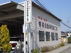 秀英自動車整備工場(東松山市)車検 整備 修理 オークション 中古車販売 買取 板金 自動車修理