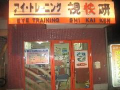 アイ・トレーニング 視快研 (さいたま市中央区) (健康)
