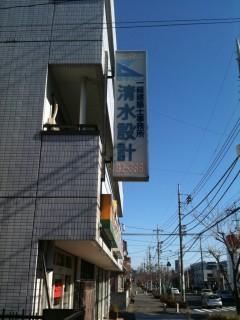 株式会社清水設計 (埼玉県北本市) 建築設計事務所