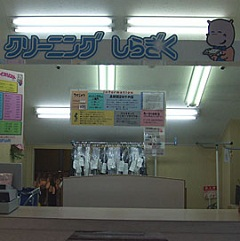 有限会社しらぎく いなげや毛呂店 (埼玉県入間郡毛呂山町)クリーニング しみ抜き