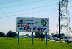 株式会社シティターミナル 吉見営業所(埼玉県比企郡吉見町)運輸・梱包・倉庫