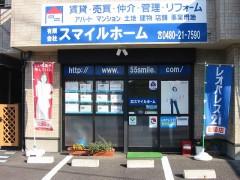有限会社 スマイルホーム (久喜市)不動産