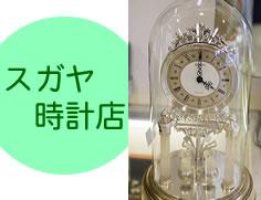 有限会社 スガヤ時計店 (さいたま市 北区) 国産腕時計・輸入腕時計・掛け置き時計 修理・電池交換
