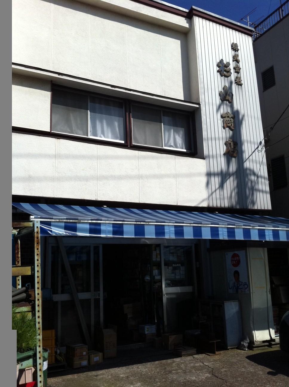 川口機械工具商業協同組合(埼玉県川口市)杉山商店