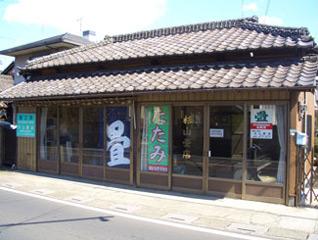 杉山畳店(さいたま市中央区)タタミ 張替