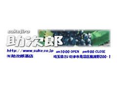 有限会社 助次郎酒店 (さいたま市 見沼区) 日本酒・ワイン