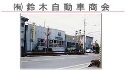 有限会社 鈴木自動車商会~埼玉県川越市~