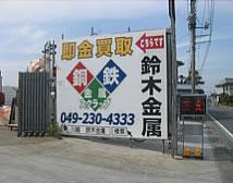 鈴木金属~桶川市~産業廃棄物運搬業