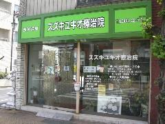 スズキユキオ療治院 (埼玉県 東松山市)整骨治療院