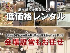 株式会社スズヤ(埼玉県吉川市)展示会オール・レンタル