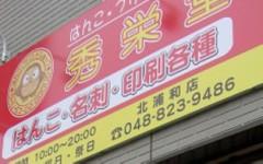 秀栄堂(さいたま市浦和区)印刷 プリント