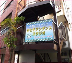 tahitian dance studio タヒチヌイ  (さいたま市大宮区)健康&趣味
