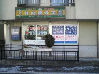 竹内接骨院(さいたま市西区)接骨院
