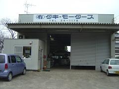 有限会社 タキ・モータース(東松山市) 車検 板金 中古車販売 自動車修理