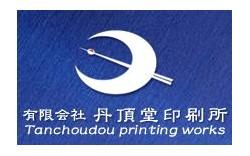 有限会社丹頂堂印刷所 ~蕨市~ 特殊印刷 アッセンブリー 自費出版 はがき 印刷屋