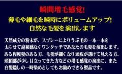 株式会社ピノーレ(埼玉県幸手市)ヘアスプレー販売
