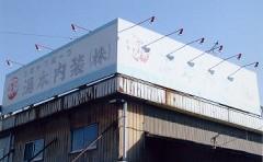 湯本内装株式会社(埼玉県行田市)内装工事