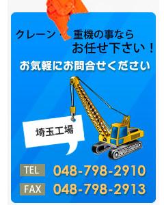 株式会社 東部重機(さいたま市岩槻区)建設機械・修理・リース・販売