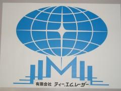 有限会社ティーエムレーザー (埼玉県北本市) プラスチック加工