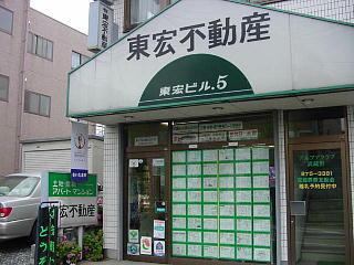 有限会社東宏不動産(さいたま市緑区) 東浦和生活情報館