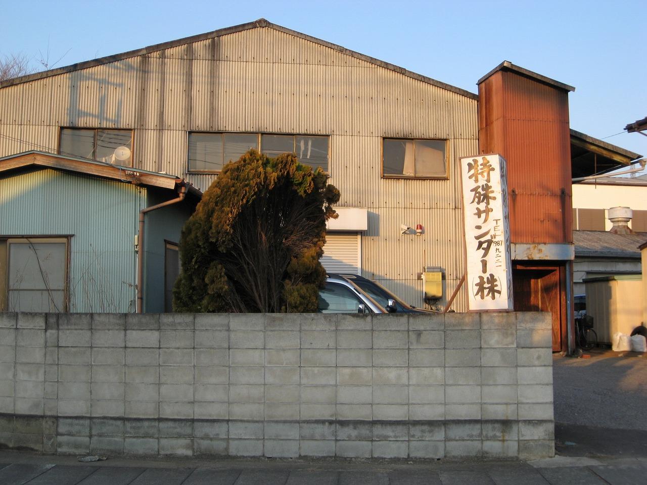 特殊サンダー 株式会社(埼玉県越谷市)製造業