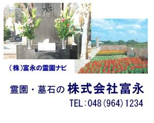 株式会社 富永(埼玉県越谷市)霊園、墓石販売