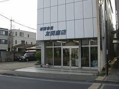 有限会社友田商店 (埼玉県東松山市)水廻りリフォーム