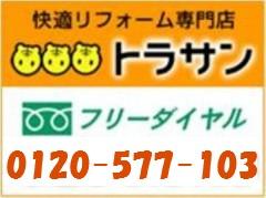 有限会社 トラサン【加須ショールーム】