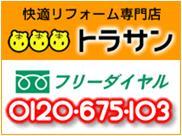 有限会社トラサン【久喜ショールーム】
