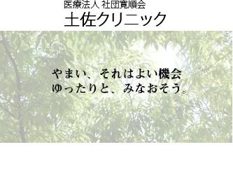 土佐クリニック (さいたま市緑区) 医療