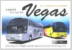 株式会社東武観光社(東松山市)日帰り旅行 団体旅行 海外旅行 バス旅行