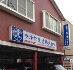 ツルヤ交通株式会社(さいたま市南区)タクシー 自動車