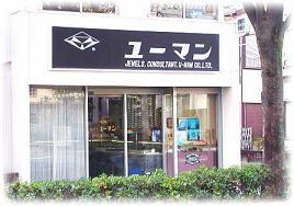 有限会社ユーマン (さいたま市 中央区) 宝石・貴金属卸