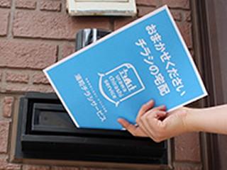 有限会社浦和チラシサービス (ポスティング・印刷)