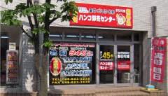 ハンコ卸売センター浦和店(さいたま市浦和区)印鑑