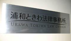 浦和ときわ法律事務所(さいたま市浦和区)弁護士