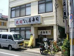 若寿し(埼玉県東松山市)寿司、活魚料理