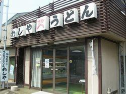 鷲屋製麺所(埼玉県鴻巣市)手打うどん、そば、きしめん、そうめんなど味の名門