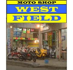ウエストフィールド -WEST FIELD- (さいたま市 大宮区) バイクショップ