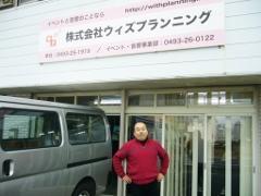 株式会社 ウィズプランニング (埼玉県 滑川町)イベント・音響事業