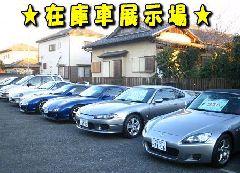 有限会社ワールドモーターサービス (埼玉県伊奈町) (ネット専門中古車)