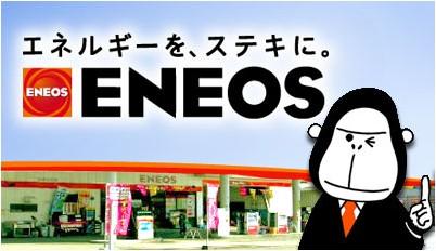有限会社矢口石油(埼玉県北本市)ガソリンスタンド パーツ取付 車検 洗車