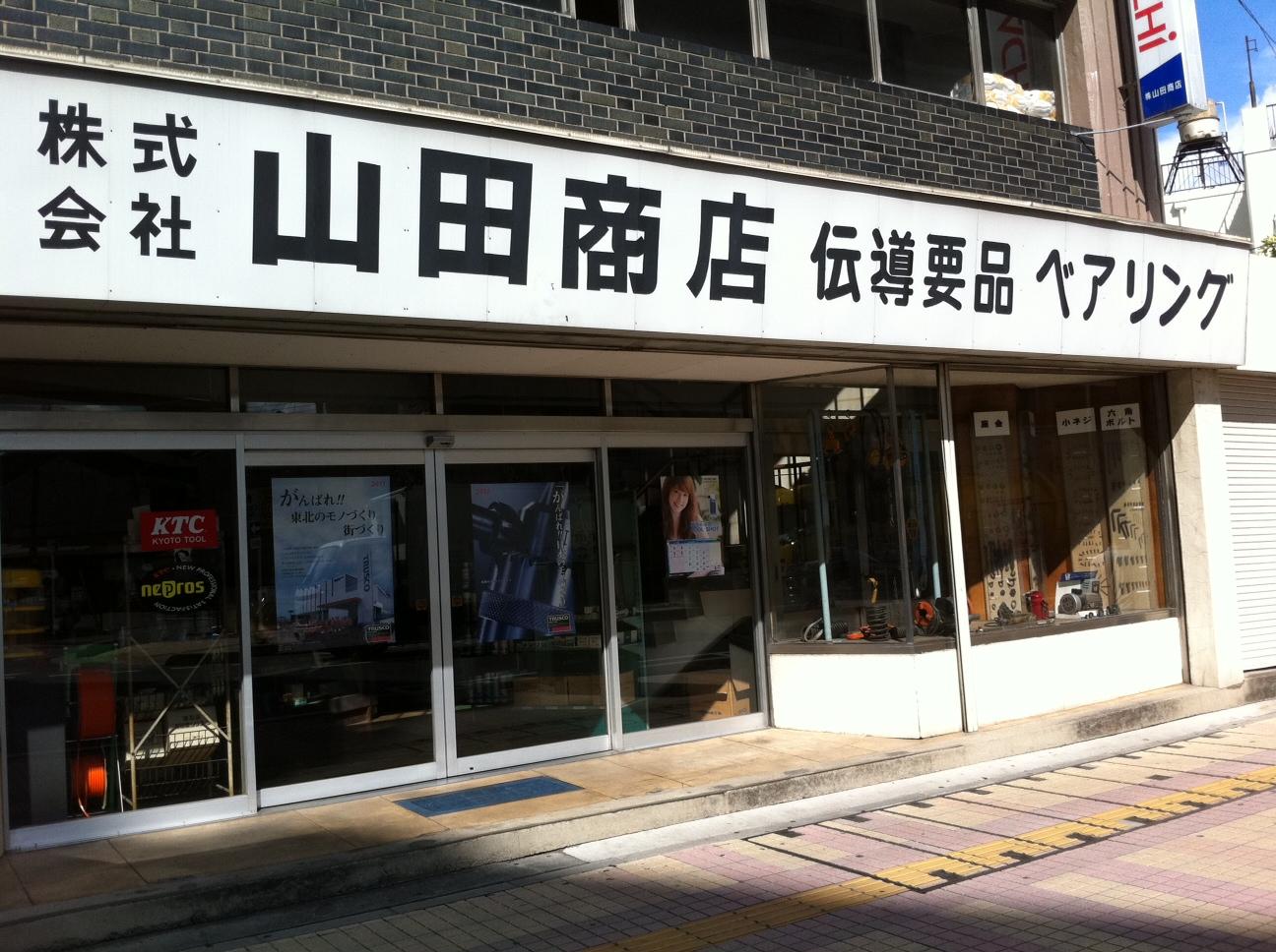川口機械工具商業協同組合(埼玉県川口市)株式会社山田商店