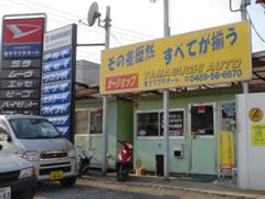 有限会社ヤマグチオート(三郷市)車両販売・中古パーツ・レンタカー