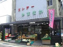 有限会社 山本本店(埼玉県 東松山市)青果卸販売業